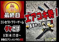【告知】8/30(水)17:00~『ダケさば』開催 単発式エアコキ限定!