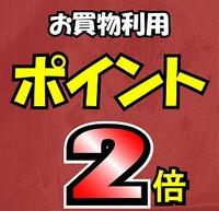 【アプリ会員様限定キャンペーン】お買物ポイント2倍!