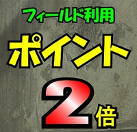 【アプリ会員様限定キャンペーン】フィールド利用ポイント2倍!