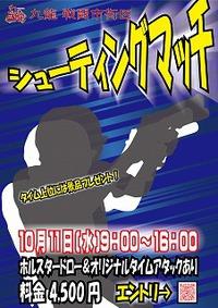 10月のイベント、シューティングマッチを開催!!