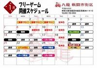 【告知】1月の特殊フリーゲームスケジュール