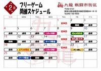 2月特殊フリーゲーム開催予告!