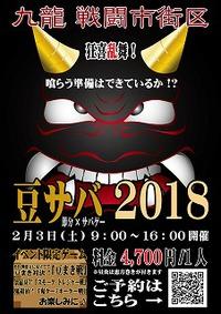 【イベント告知】2月3日(土)豆サバ2018開催!