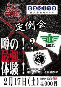 【追加情報】2/17(土)セキトー×九龍コラボ定例会