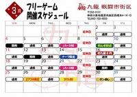 3月特殊フリーゲーム開催予告!