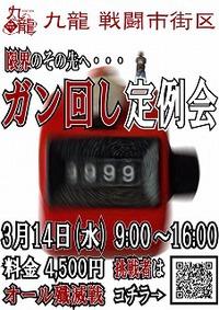 ガン回し定例会2018開催決定!予約開始!