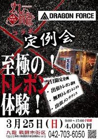 3/25(日)ドラゴンフォース×九龍コラボ!