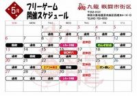 5月特殊フリーゲーム開催予告!