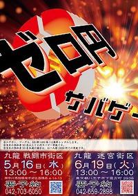 0円サバゲー企画「ゼロサバ!」始動!