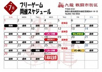 7月特殊フリーゲーム開催予告!