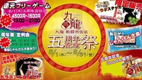 【緊急告知】【五周年記念祭】8/1(水)ゲスト参戦決定!
