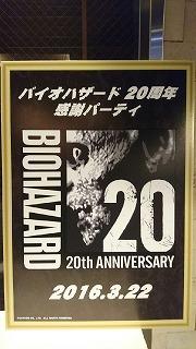 【レポート】バイオハザード20週年記念パーティー