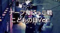 【動画あり】ナーフ鬼ごっこ戦 180505戦闘市街区定例会