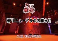 【お知らせ】九龍戦闘市街区ホームページリニューアル