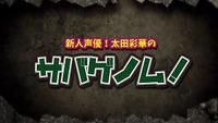 サバゲー体験TV「サバゲノム!」#3公開!
