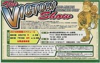 【告知】第81回Vショー出店決定!