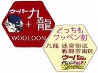 ウーパー新横浜+九龍=WOOLOON始まる!