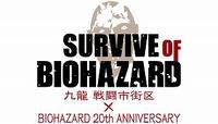 【残り1日】バイオハザード × 九龍 0521 SURVIVE of BIOHAZARD