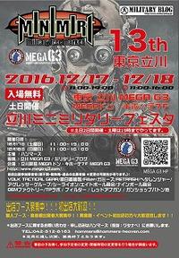 【出店情報】立川ミニミリタリーフェスタ13th!