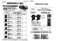 東京マルイ新製品。