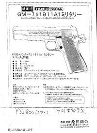 MULE/GM7.5/M1911A1