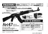 次世代AK47新発売です!