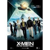 共存か、支配か、その起源を目撃せよ!『X-MEN first generation』