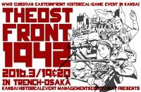 WW2欧州東部戦線イベント「ざ・オストフロント1942」に参戦します!