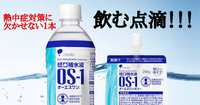 夏のサバゲーの必需品、飲む点滴OS-1経口補水液