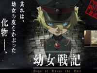 オススメアニメ -幼女戦記-