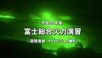 総合火力演習(夜間演習)ナイトビジョン撮影