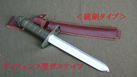 バルメのナイフ・・・