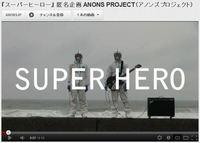 『スーパーヒーロー』  ANONS PROJECT