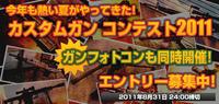 ガンフォト&カスタムガン コンテスト!【ハイパー道楽】
