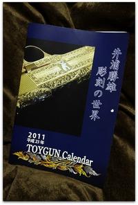 井浦勝雄 彫刻の世界 2011Calendar