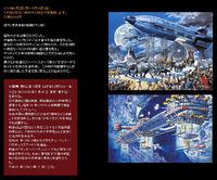 小松崎茂原画展「宇宙船地球号」