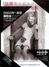 「蹂躙史エピトマイザ-ある幻想の娼館」