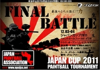 JPA ジャパンカップ2011に行ってきました~
