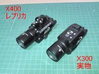 X400レプリカその3