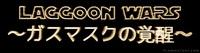LAGGOON WARS 〜ガスマスクの覚醒〜 詳細告知