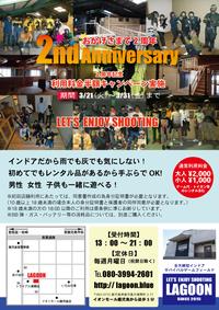 2周年記念キャンペーンのお知らせ