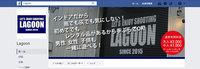 フェイスブックLAGOON公式ページ開設しました