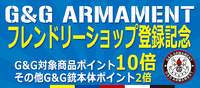 G&Gフレンドリーショップ登録記念セール!!