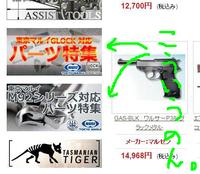 東京マルイM1911パーツ大特集!…のご紹介。