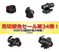 期間限定VORTEX製品が安い!!