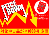 1000円引きセール!復・活!!