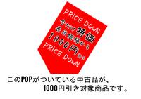 1000円引きセール!毎日変更中~