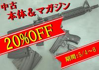 20%OFFセールあと3日!!