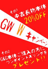 GWキャンペーンのご案内~