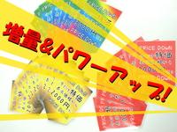 1000円引きセール増量&パゥワァァアップ!!
